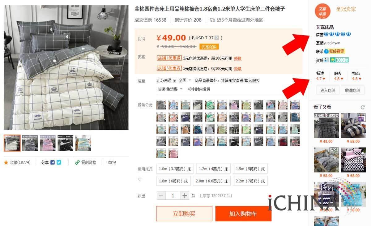 cách xem và đánh giá uy tín người bán trên taobao